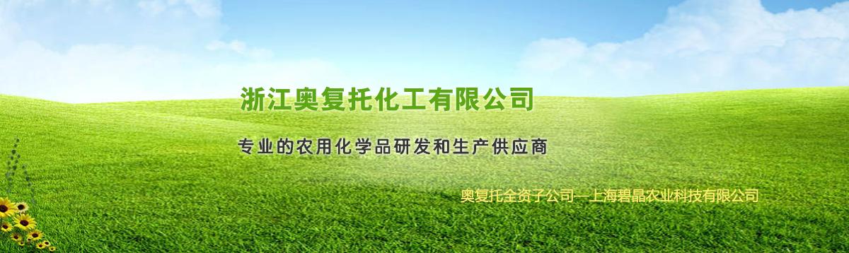 专业的农用化学品研发和生产供应商